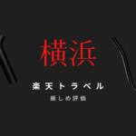 """【横浜】デイユースホテルを厳しめ評価でランキング10選  """"楽天トラベル"""""""