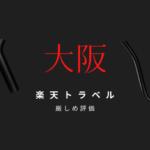 """【大阪】デイユースホテルを厳しめ評価 7選 """"楽天トラベル"""""""