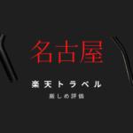 """【名古屋】デイユースホテルを厳しめ評価でランキング10選  """"楽天トラベル"""""""