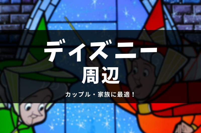 【ディズニー周辺】デイユースできるホテル7選|休憩・仮眠に!