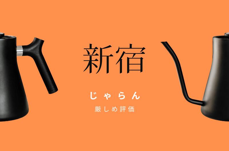 """【新宿】デイユースホテルを厳しめ評価でランキング10選 """"じゃらん"""""""