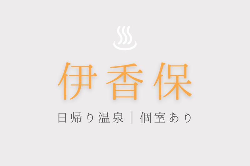 【伊香保】日帰り温泉 個室があるホテル&宿 おすすめランキング