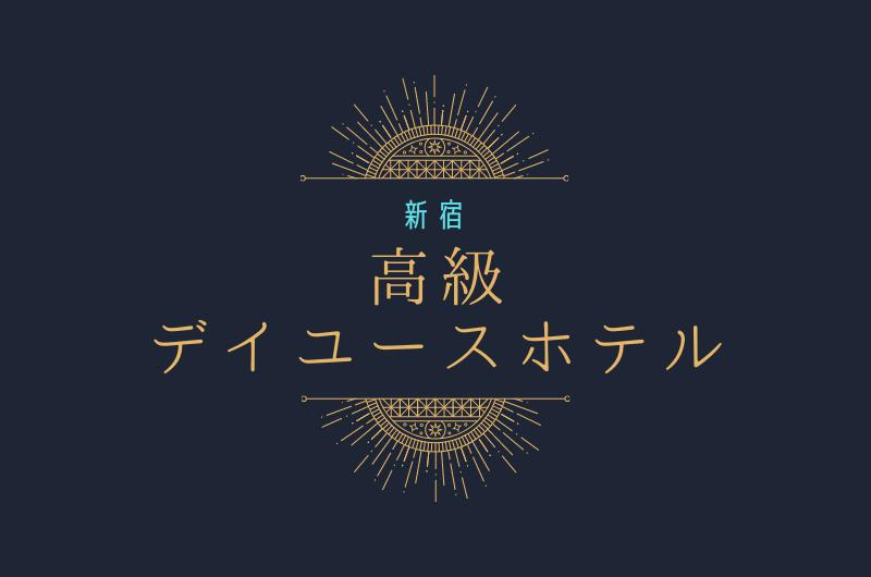 高級ホテルをデイユース|新宿|口コミ高評価ホテル7選