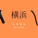 """【横浜】デイユースホテルを厳しめ評価でランキング 10選 """"じゃらん"""""""