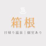 【箱根】日帰り温泉 個室があるホテル&宿 おすすめランキング