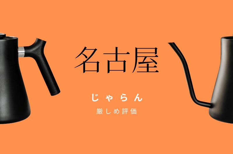 """【名古屋】デイユースホテルを厳しめ評価でランキング 【9選】""""じゃらん"""""""