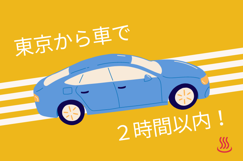 貸切温泉付きデイユースホテル&宿「5選」東京から車で2時間以内!
