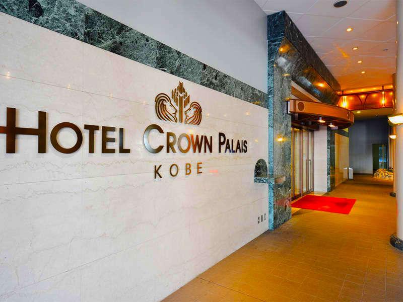 ホテルクラウンパレス神戸 神戸 【高級ホテル】「かしこく優雅に」デイユース利用