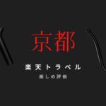 """【京都】デイユースホテルを厳しめ評価 7選 """"楽天トラベル"""""""