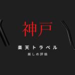 【神戸】デイユースホテル7選 「楽天」クチコミをさらに厳選!