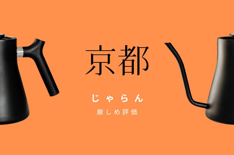 """【京都】デイユースホテルを厳しめ評価 7選 """"じゃらん"""""""