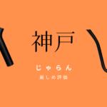 【神戸】デイユースホテル7選 「じゃらん」のクチコミ もっと厳しく!