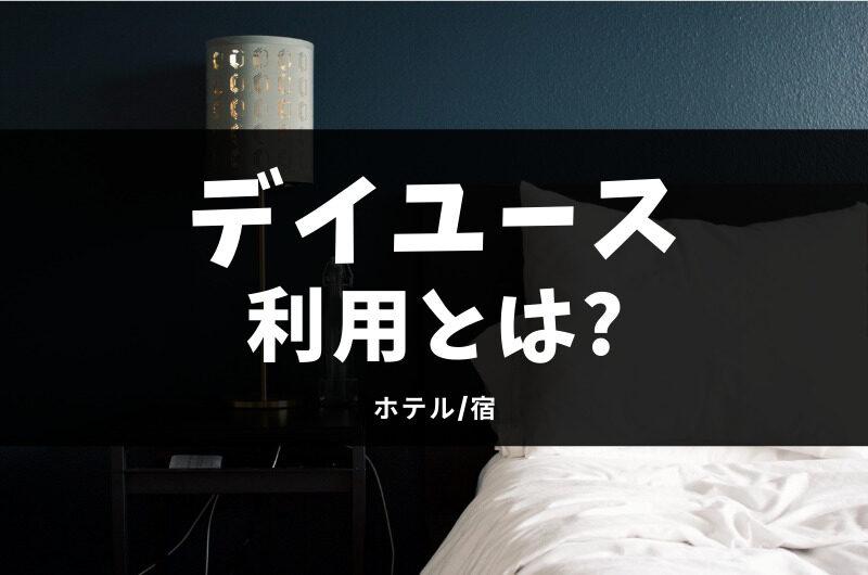 ホテル 宿でのデイユース利用とは?普通のホテルと何が違う?