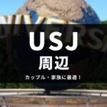 【USJ周辺】デイユースできるホテル7選 休憩・仮眠に!