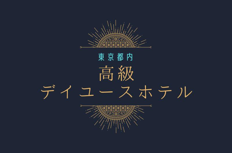 東京都内【高級ホテル】12選 「かしこく優雅に」デイユース利用!
